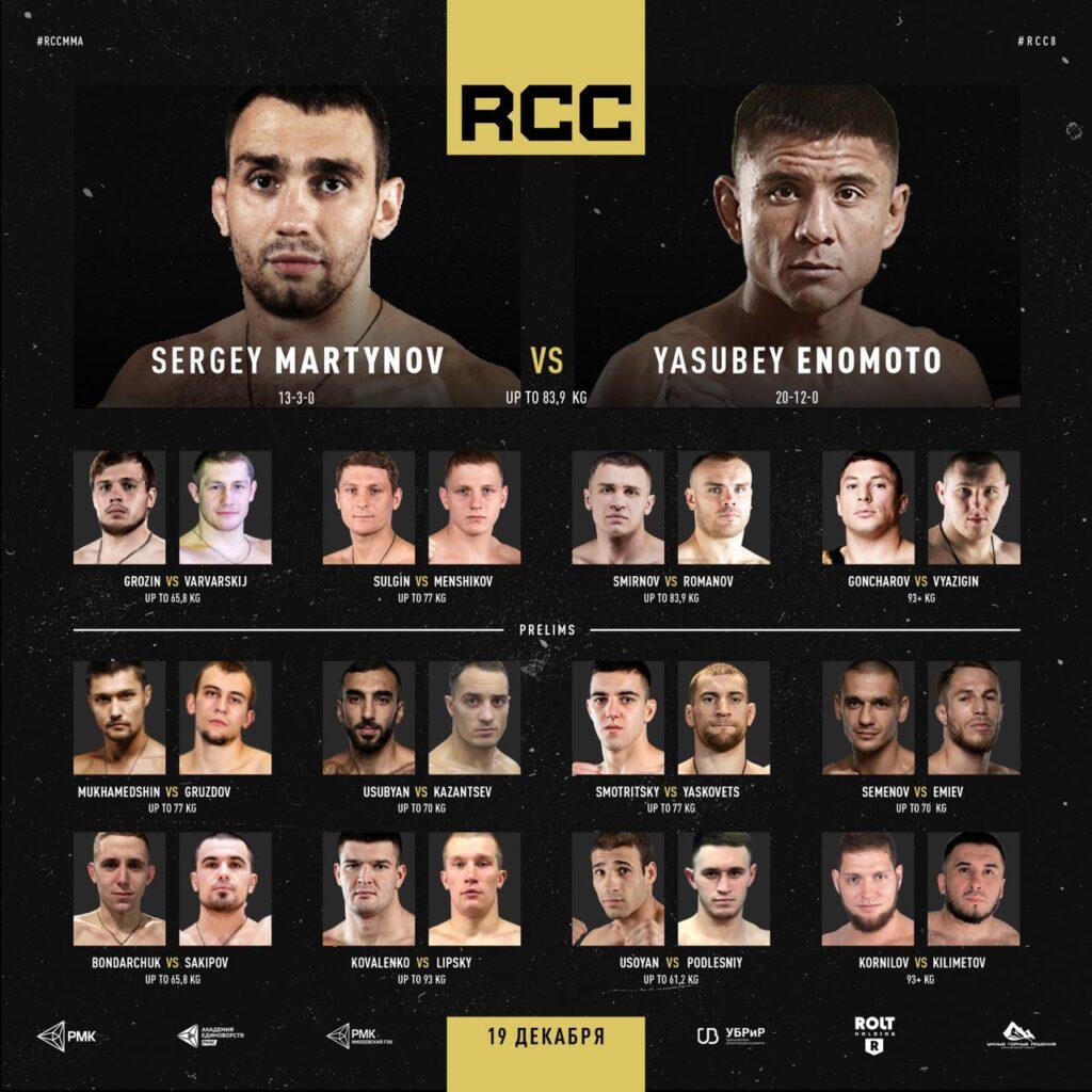 RCC Fight card